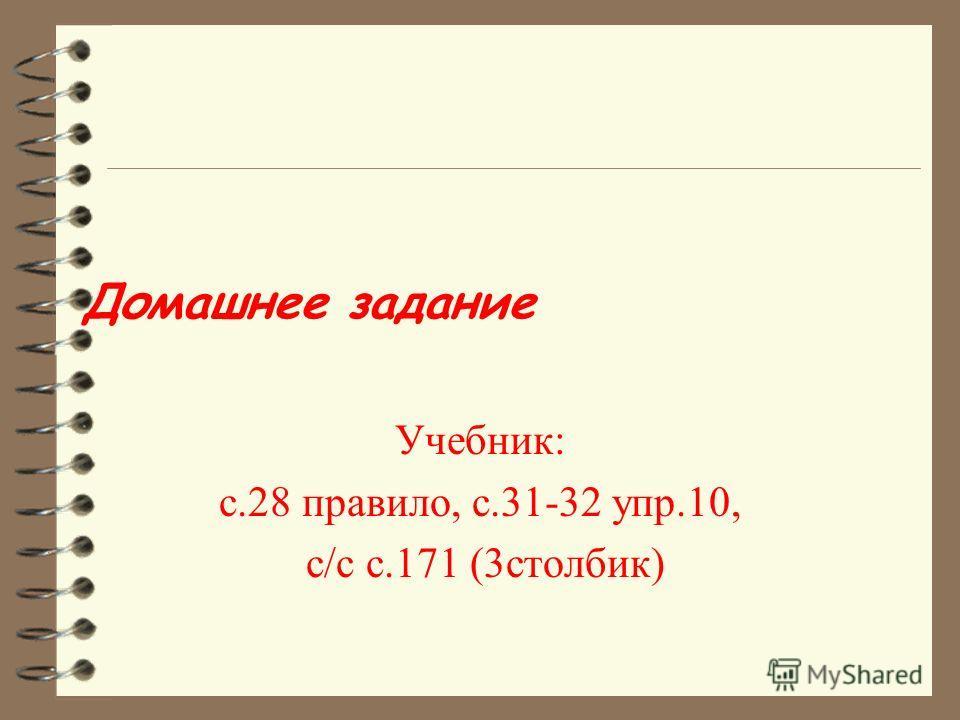 Учебник: с.28 правило, с.31-32 упр.10, с/с с.171 (3 столбик) Домашнее задание