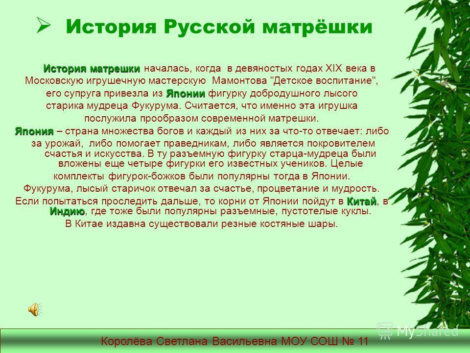 История матрешки История матрешки началась, когда в девяностых годах XIX века в Московскую игрушечную мастерскую Мамонтова
