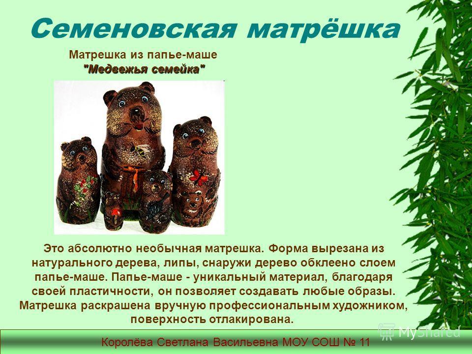 Семеновская матрёшка Королёва Светлана Васильевна МОУ СОШ 11