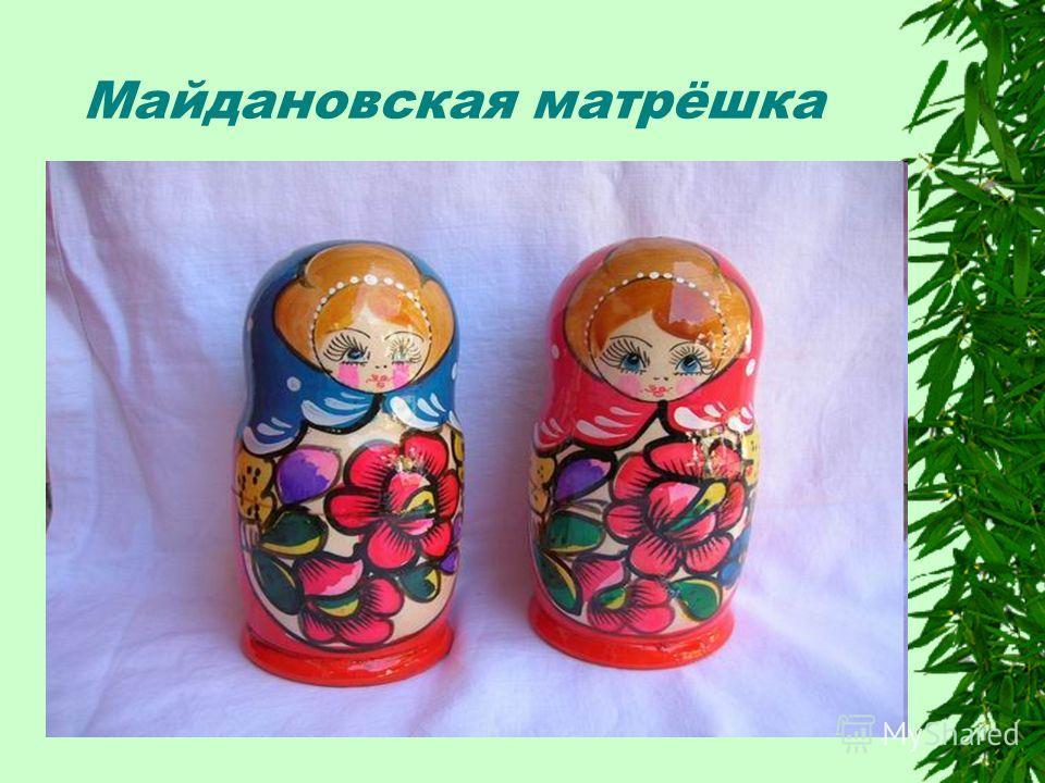 Майдановская матрёшка