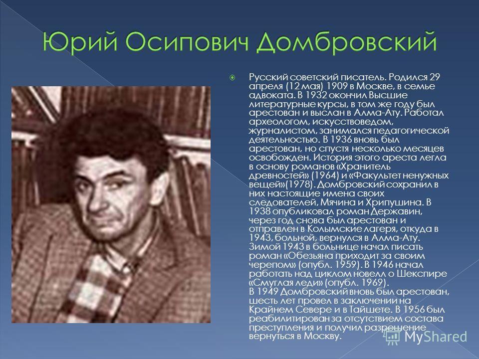 Русский советский писатель. Родился 29 апреля (12 мая) 1909 в Москве, в семье адвоката. В 1932 окончил Высшие литературные курсы, в том же году был арестован и выслан в Алма-Ату. Работал археологом, искусствоведом, журналистом, занимался педагогическ