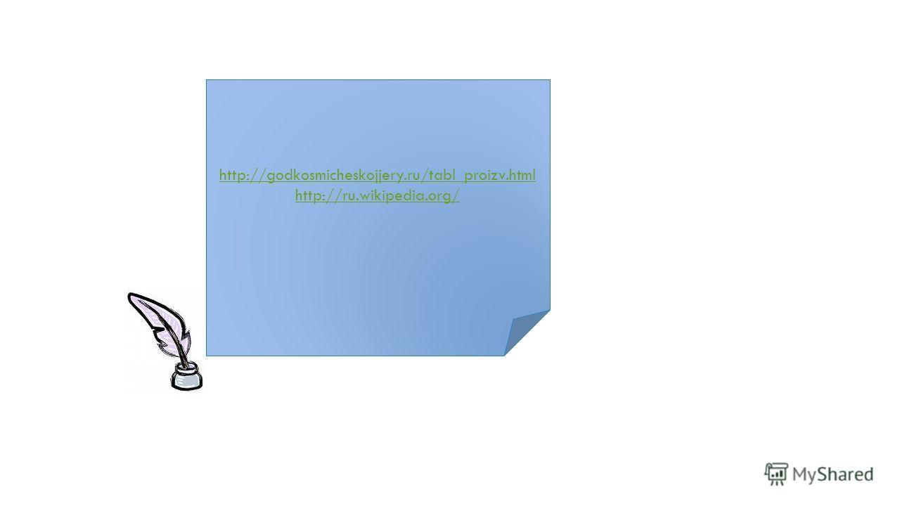 http://godkosmicheskojjery.ru/tabl_proizv.html http://ru.wikipedia.org/