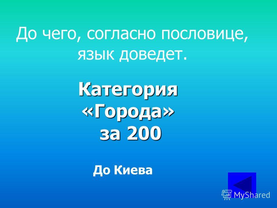 Какой город России называют северной столицей? Категория«Города» за 100 Санкт-Петербург