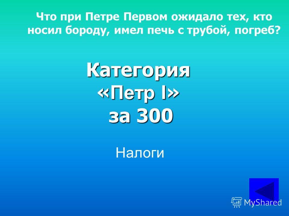 Когда на Руси отмечали Новый год до Петра Великого? Категория « Петр I » за 200 1 сентября