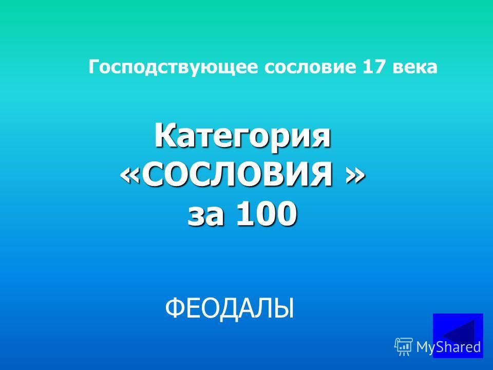 Рост Петра Великого равнялся…. Категория « Петр I » за 400 2 м. 4 см.