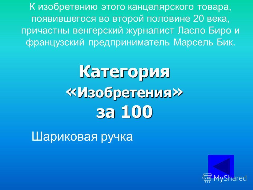 Лично свободные крестьяне, владевшие общинными землями и несшие государственные повинности Категория«СОСЛОВИЯ» за 400 Черносошные крестьяне