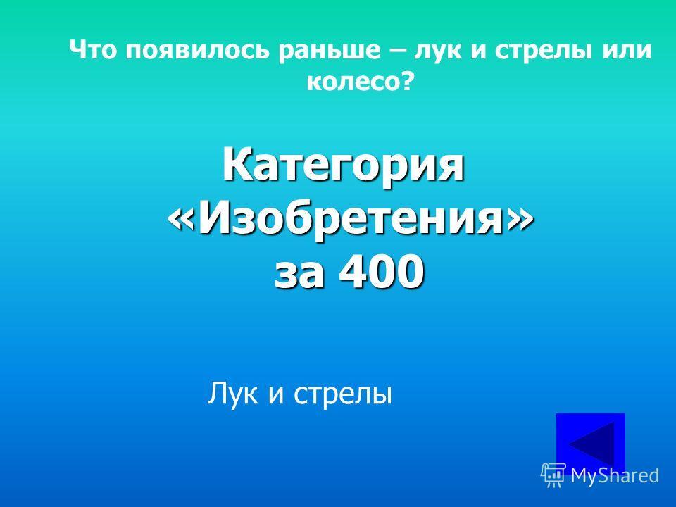 Что практически одновременно изобрели А.С. Попов и Г. Маркони? Категория « Изобретения » за 300 Радио