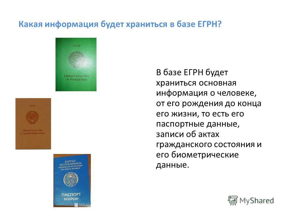 Какая информация будет храниться в базе ЕГРН? В базе ЕГРН будет храниться основная информация о человеке, от его рождения до конца его жизни, то есть его паспортные данные, записи об актах гражданского состояния и его биометрические данные.