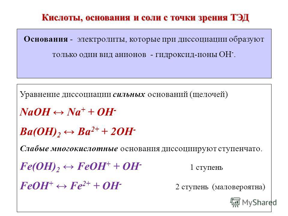 Уравнение диссоциации сильных оснований (щелочей) NaOH Na + + OH - Ba(OH) 2 Ba 2+ + 2OH - Слабые многокислотные основания диссоциируют ступенчато. Fe(OH) 2 FeOH + + OH - 1 ступень FeOH + Fe 2+ + OH - 2 ступень (маловероятна) Основания - электролиты,