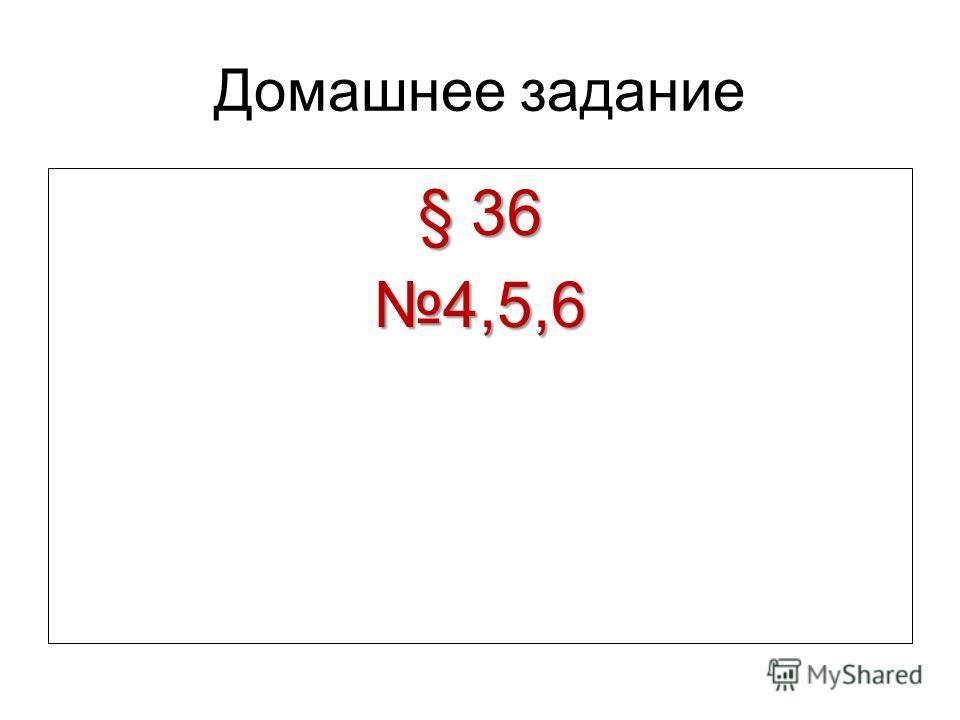 Домашнее задание § 36 4,5,6