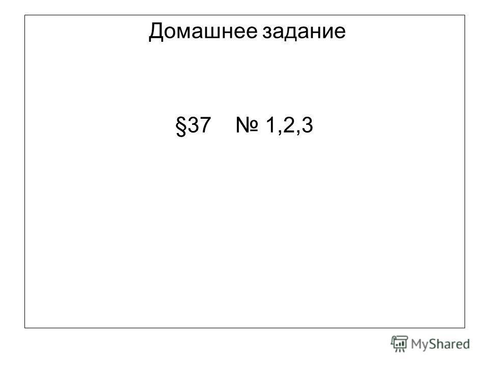 Домашнее задание §37 1,2,3