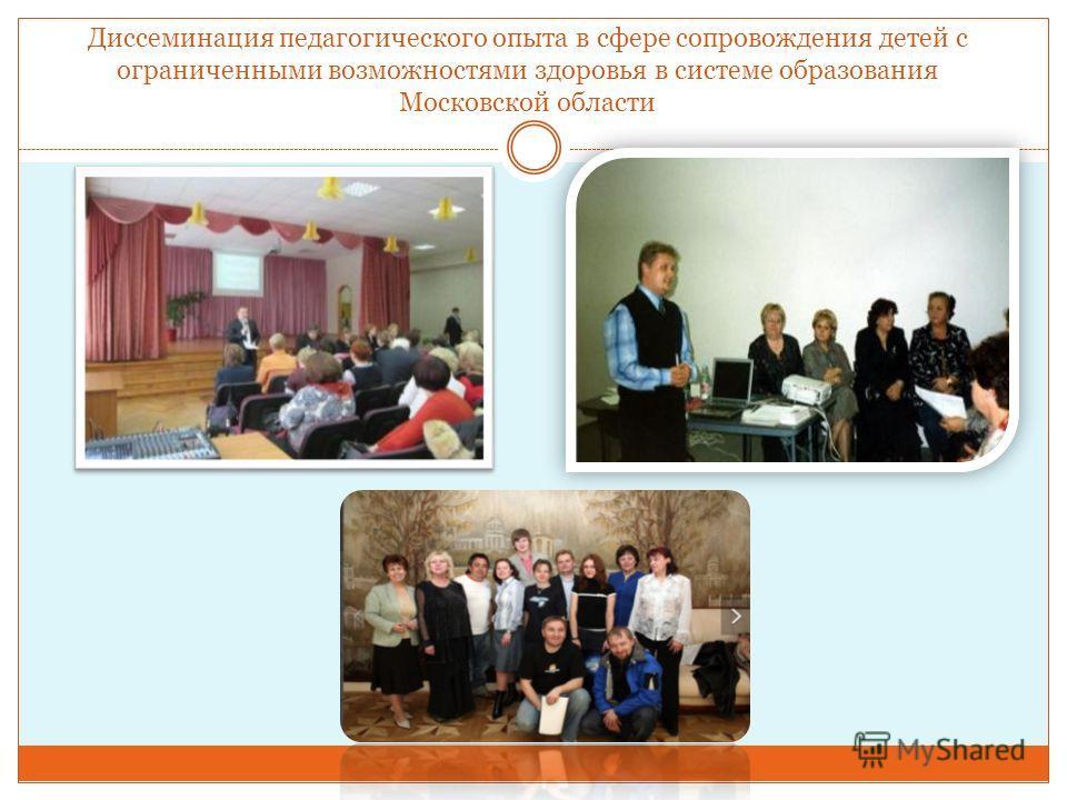 Диссеминация педагогического опыта в сфере сопровождения детей с ограниченными возможностями здоровья в системе образования Московской области