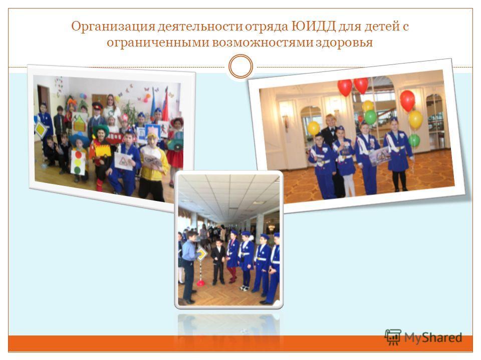 Организация деятельности отряда ЮИДД для детей с ограниченными возможностями здоровья