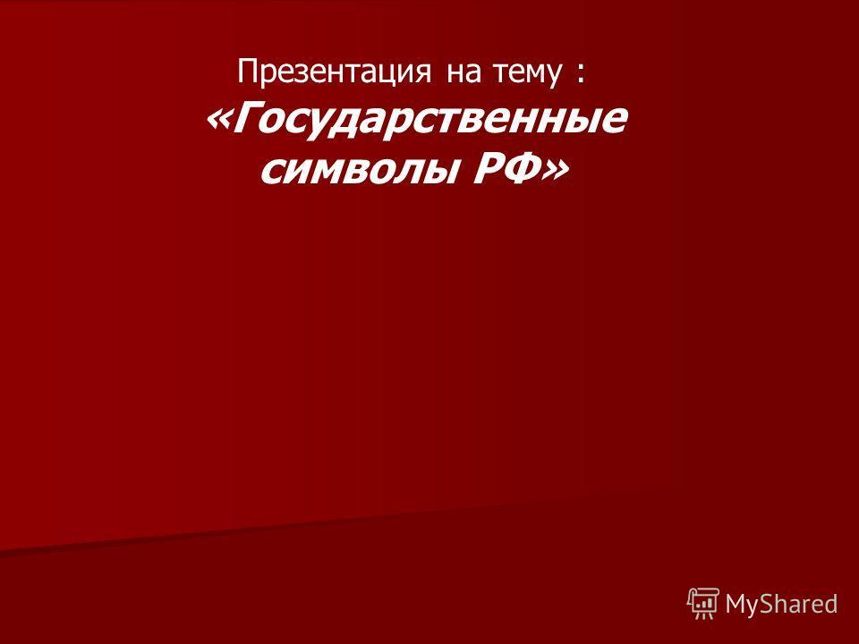 Презентация на тему : «Государственные символы РФ»