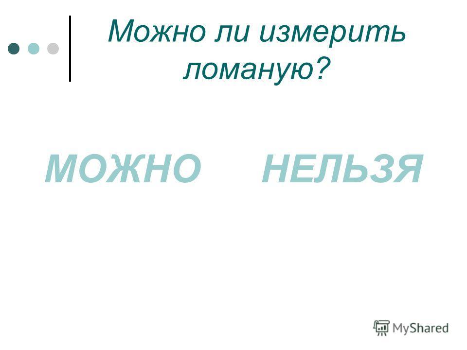 Допиши определение Линия, состоящая из нескольких отрезков, соединённых последовательно между собой концами, называется __________ ЛОМАНАЯ