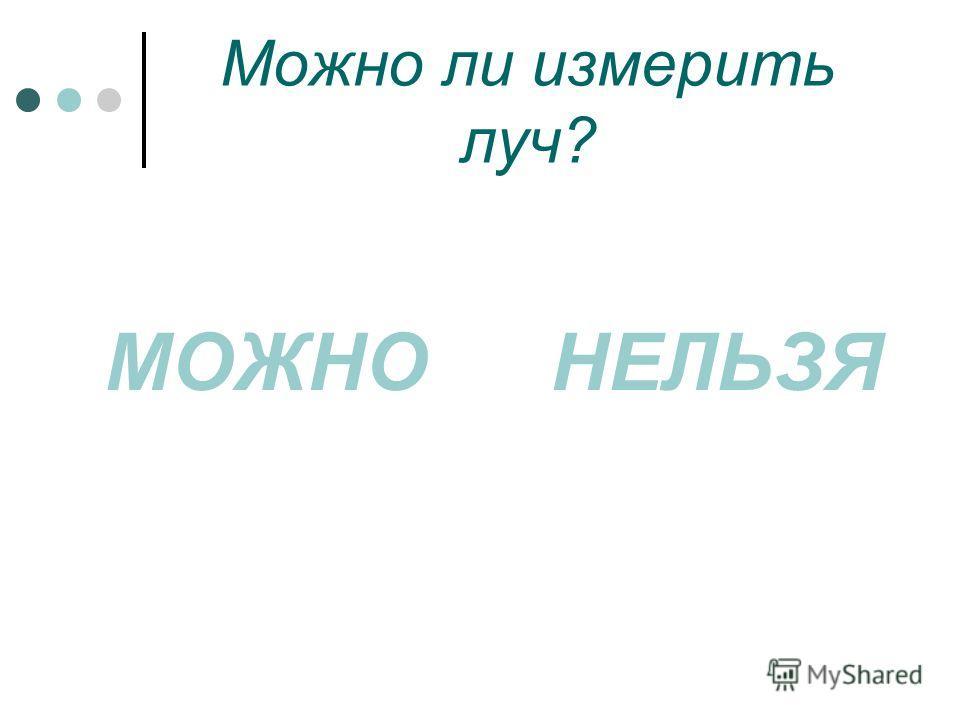 Допиши определение Линия, имеющая ограничение с одной из сторон, называется _____ ЛУЧ