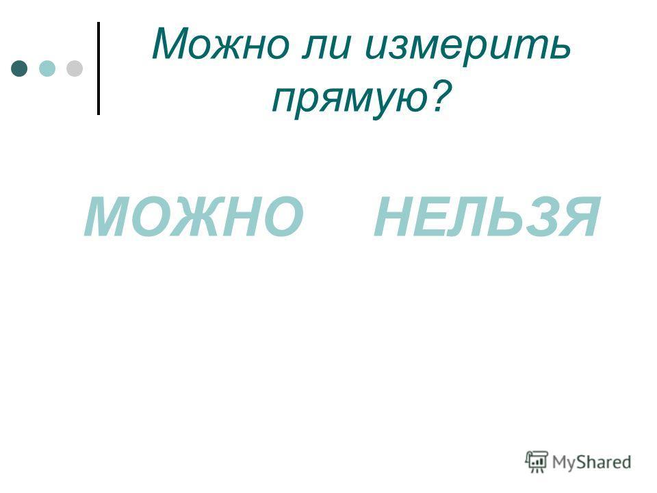 Допиши определение Линия, которая не имеет начала и конца, называется ________ ПРЯМАЯ