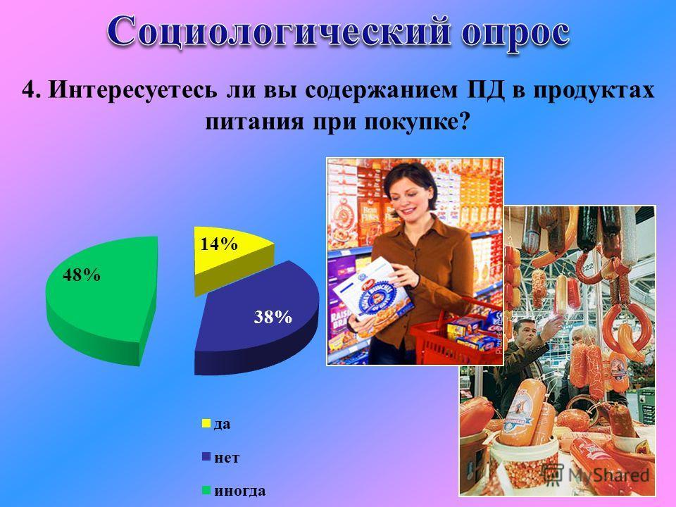 4. Интересуетесь ли вы содержанием ПД в продуктах питания при покупке?