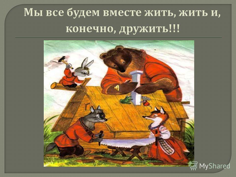 Мы все будем вместе жить, жить и, конечно, дружить !!!