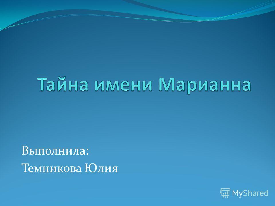 Выполнила: Темникова Юлия