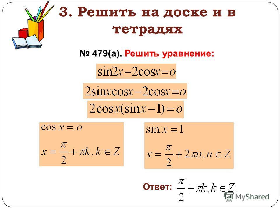 3. Решить на доске и в тетрадях 479(а). Решить уравнение: Ответ: