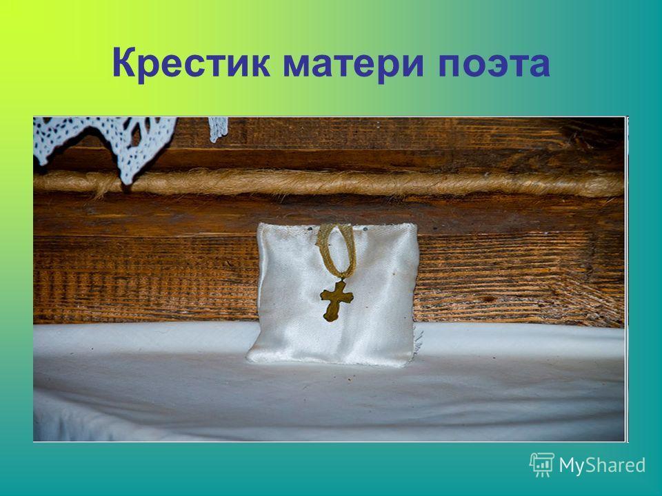 Крестик матери поэта