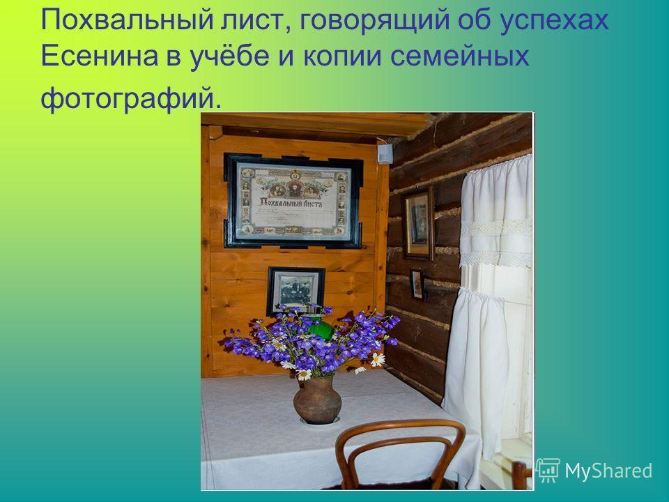 Похвальный лист, говорящий об успехах Есенина в учёбе и копии семейных фотографий.
