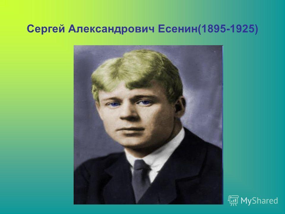 Сергей Александрович Есенин(1895-1925)