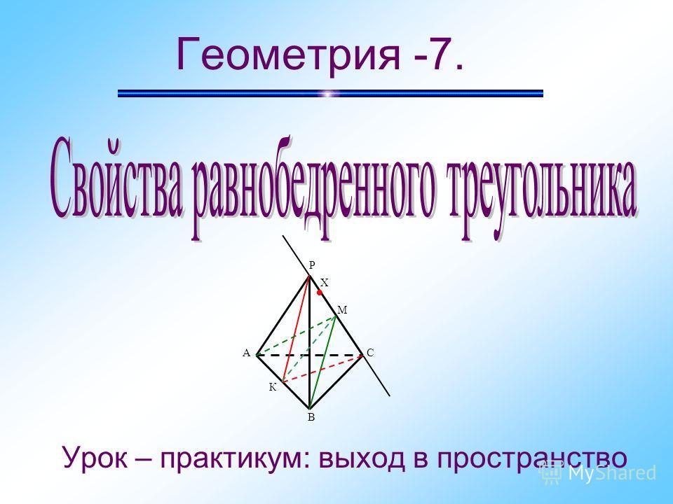 Урок – практикум: выход в пространство Геометрия -7. Х Р М К С В А