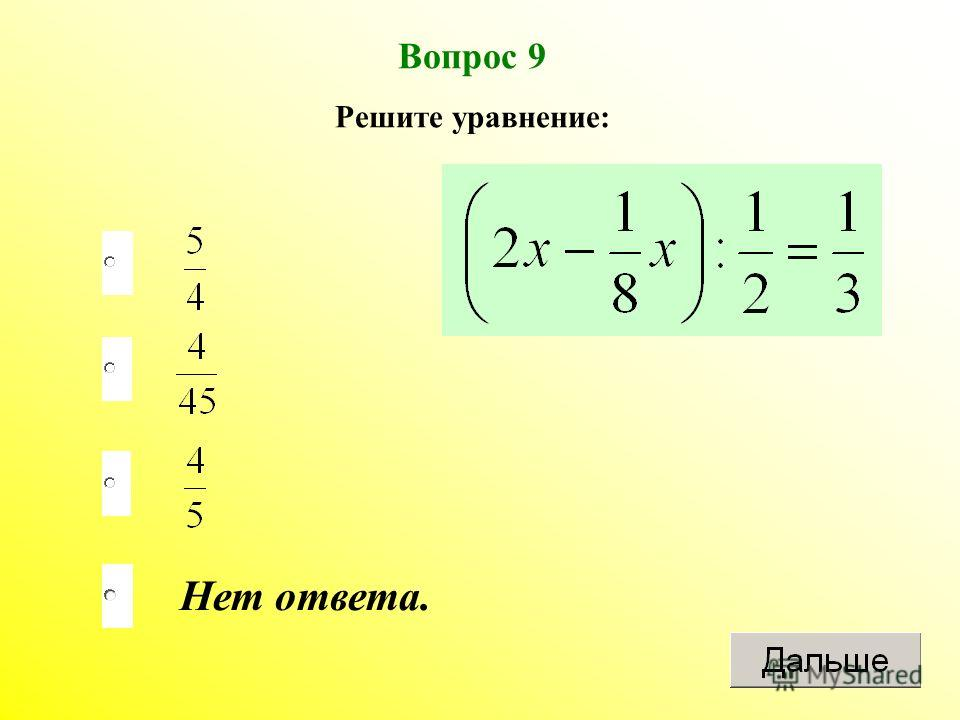Нет ответа. Вопрос 9 Решите уравнение: