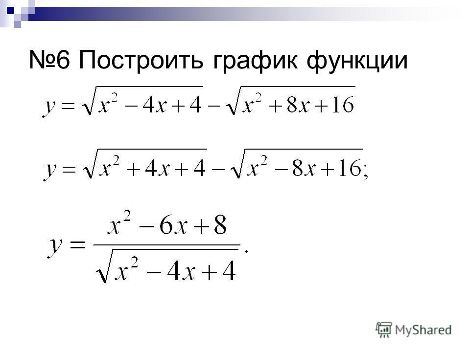6 Построить график функции