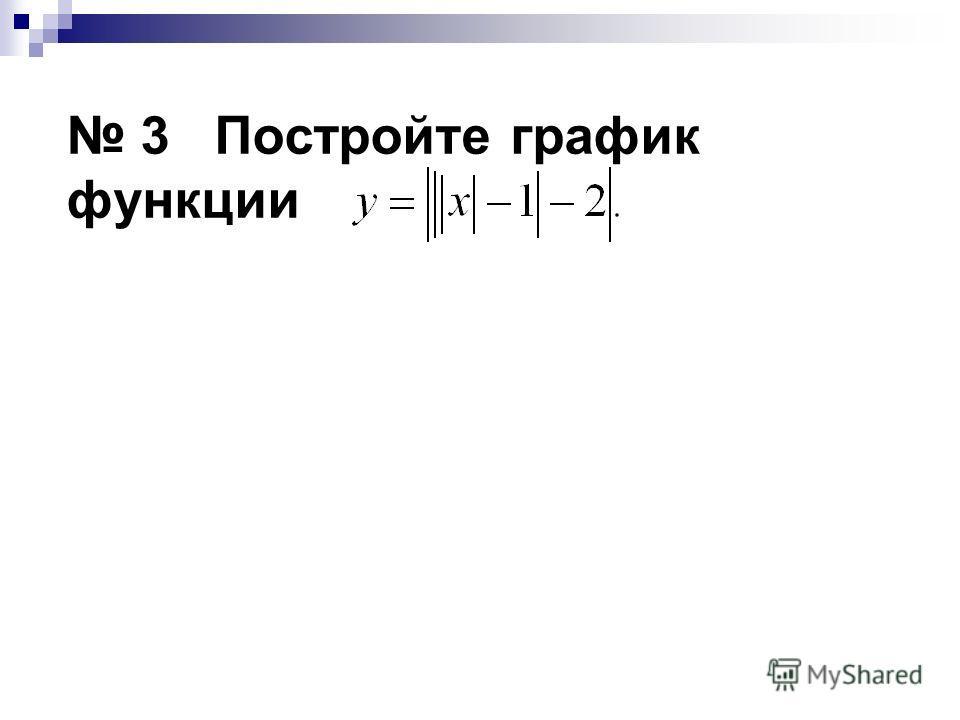 3 Постройте график функции