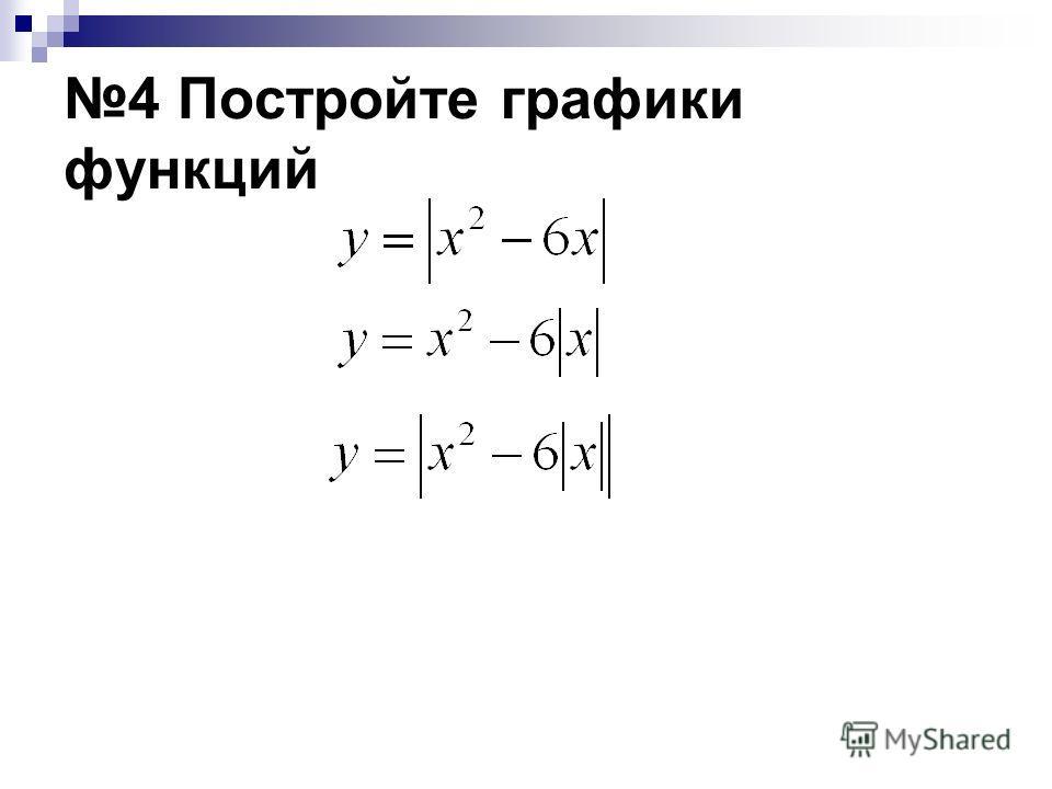 4 Постройте графики функций