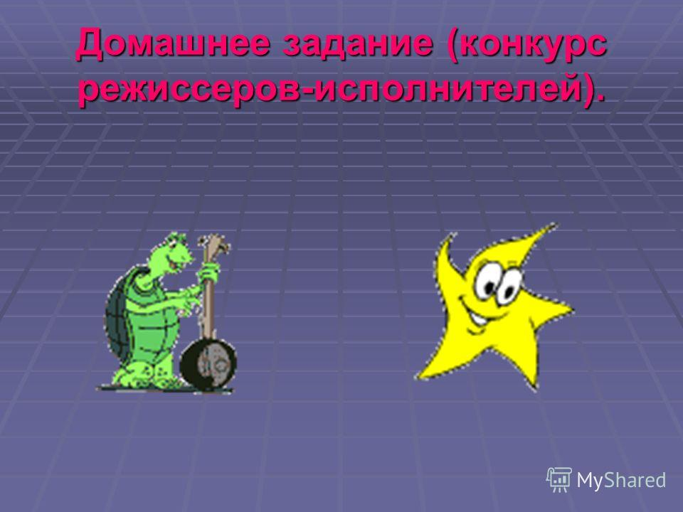 Домашнее задание (конкурс режиссеров-исполнителей).