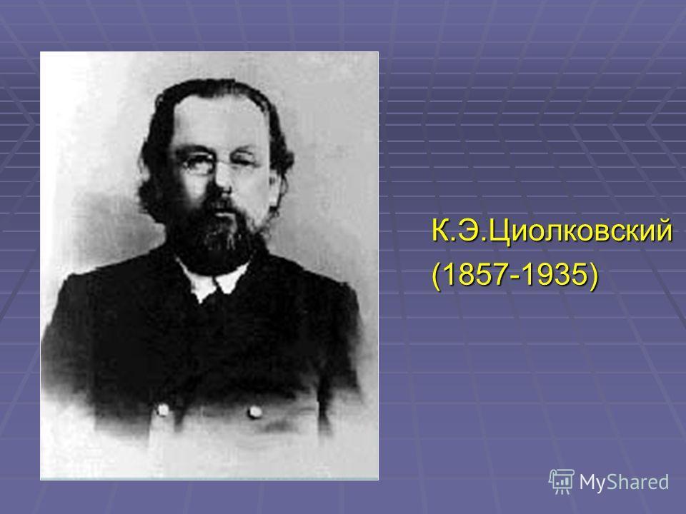 К.Э.Циолковский(1857-1935)