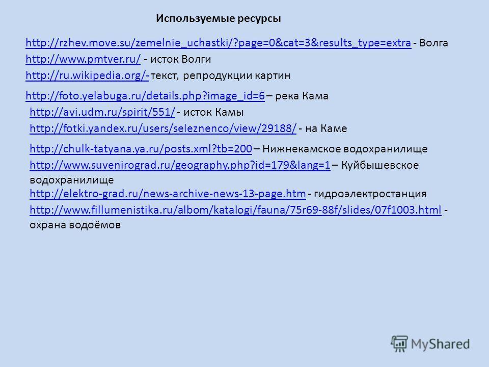 http://rzhev.move.su/zemelnie_uchastki/?page=0&cat=3&results_type=extrahttp://rzhev.move.su/zemelnie_uchastki/?page=0&cat=3&results_type=extra - Волга http://www.pmtver.ru/http://www.pmtver.ru/ - исток Волги http://ru.wikipedia.org/-http://ru.wikiped