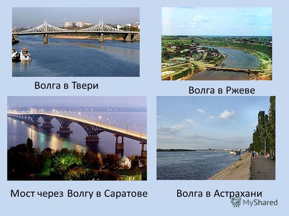 Волга в Твери Волга в Ржеве Мост через Волгу в Саратове Волга в Астрахани