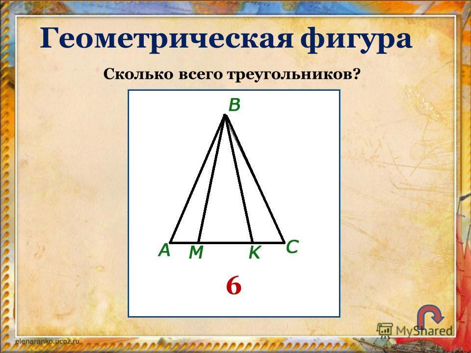 Геометрическая фигура Сколько всего треугольников? 6