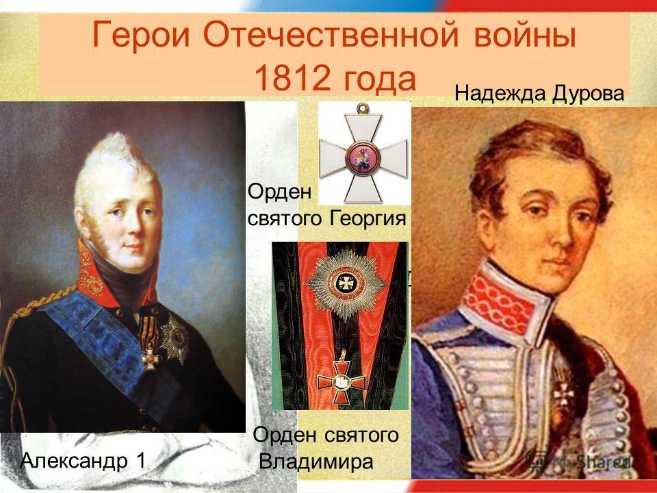 Герои Отечественной войны 1812 года Надя Дурова 14 лет Надежда Дурова Александр 1 Орден святого Георгия Орден святого Владимира