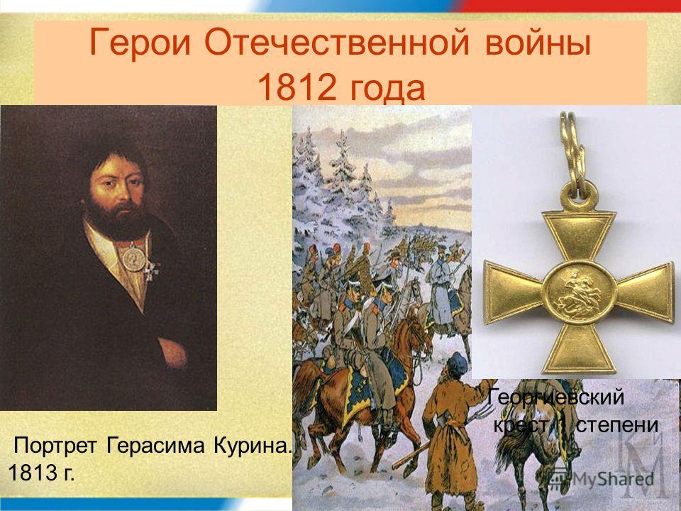 Герои Отечественной войны 1812 года Портрет Герасима Курина. 1813 г. Георгиевский крест 1 степени