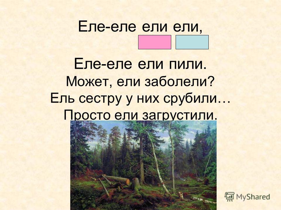 Буква Е. Урок обучения грамоте в 1 «б» классе МОУ ЛСОШ 1 Учитель: Гришина Н.В.