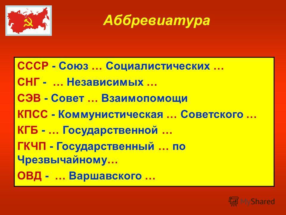 история россии 9 класс аббревиатуры