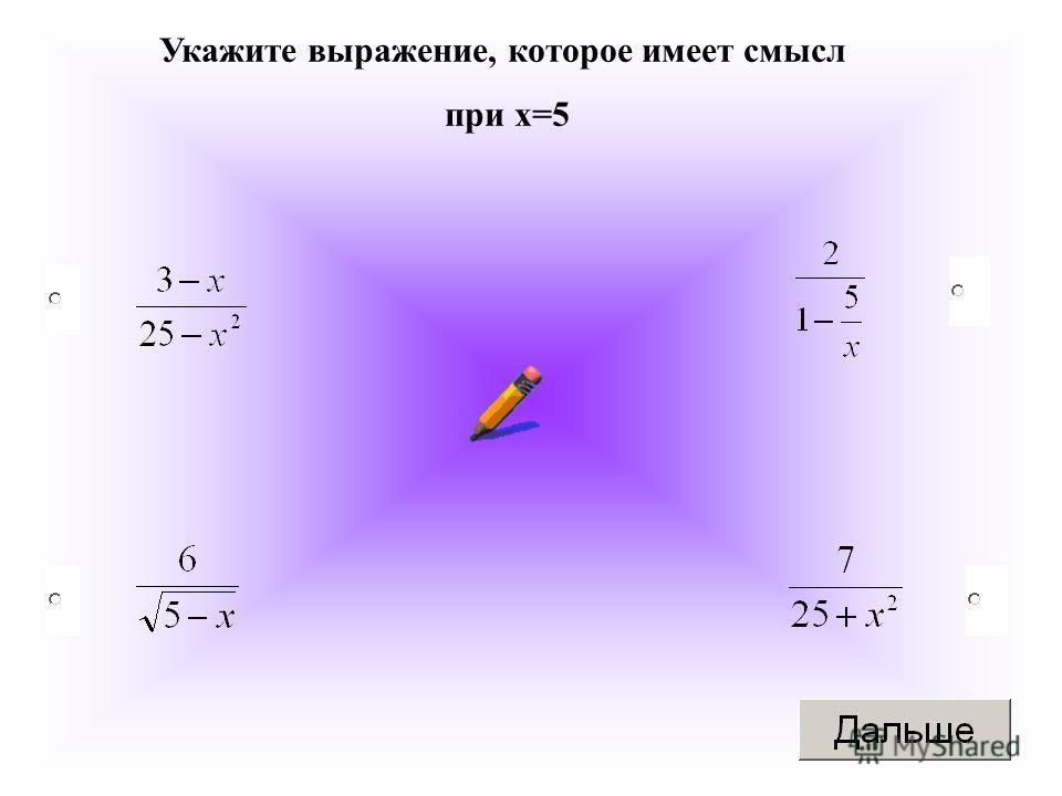 Укажите выражение, которое имеет смысл при х=5