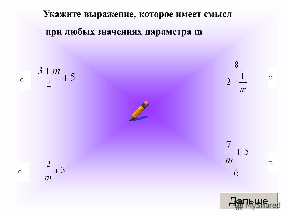 Укажите выражение, которое имеет смысл при любых значениях параметра m