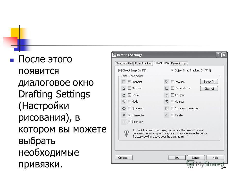 После этого появится диалоговое окно Drafting Settings (Настройки рисования), в котором вы можете выбрать необходимые привязки. 14