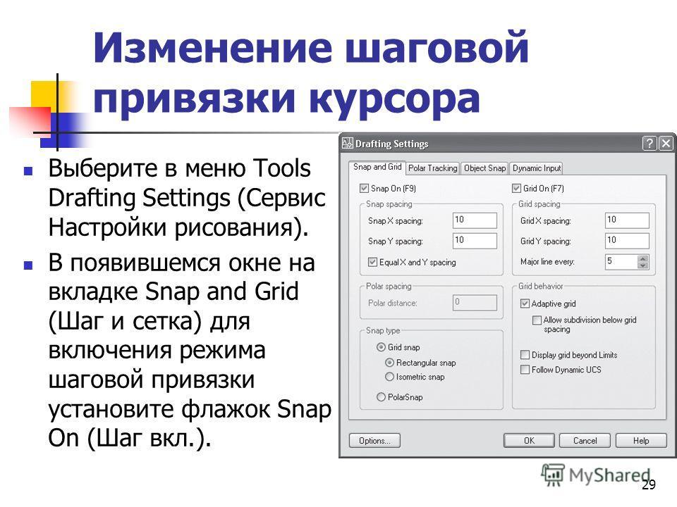 Изменение шаговой привязки курсора Выберите в меню Tools Drafting Settings (Сервис Настройки рисования). В появившемся окне на вкладке Snap and Grid (Шаг и сетка) для включения режима шаговой привязки установите флажок Snap On (Шаг вкл.). 29