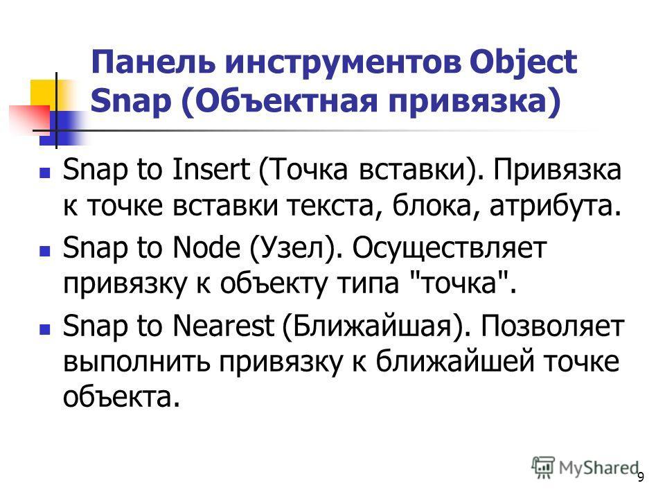 Панель инструментов Object Snap (Объектная привязка) Snap to Insert (Точка вставки). Привязка к точке вставки текста, блока, атрибута. Snap to Node (Узел). Осуществляет привязку к объекту типа