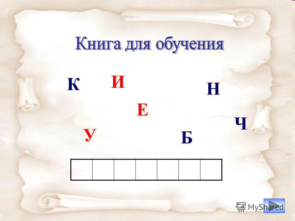 Е И Н Б У К Ч