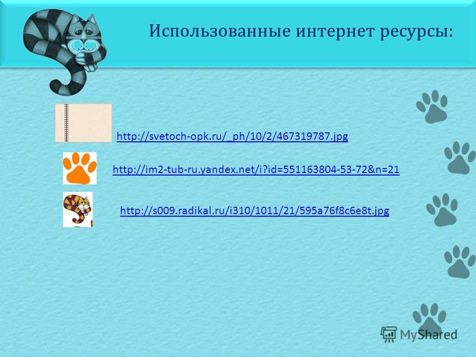 http://svetoch-opk.ru/_ph/10/2/467319787. jpg Использованные интернет ресурсы: http://im2-tub-ru.yandex.net/i?id=551163804-53-72&n=21 http://s009.radikal.ru/i310/1011/21/595a76f8c6e8t.jpg
