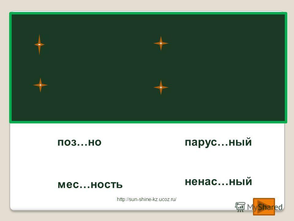 поз…но поздно мес…юность местюность парус…ный парусный не нас…ный не настный http://sun-shine-kz.ucoz.ru/